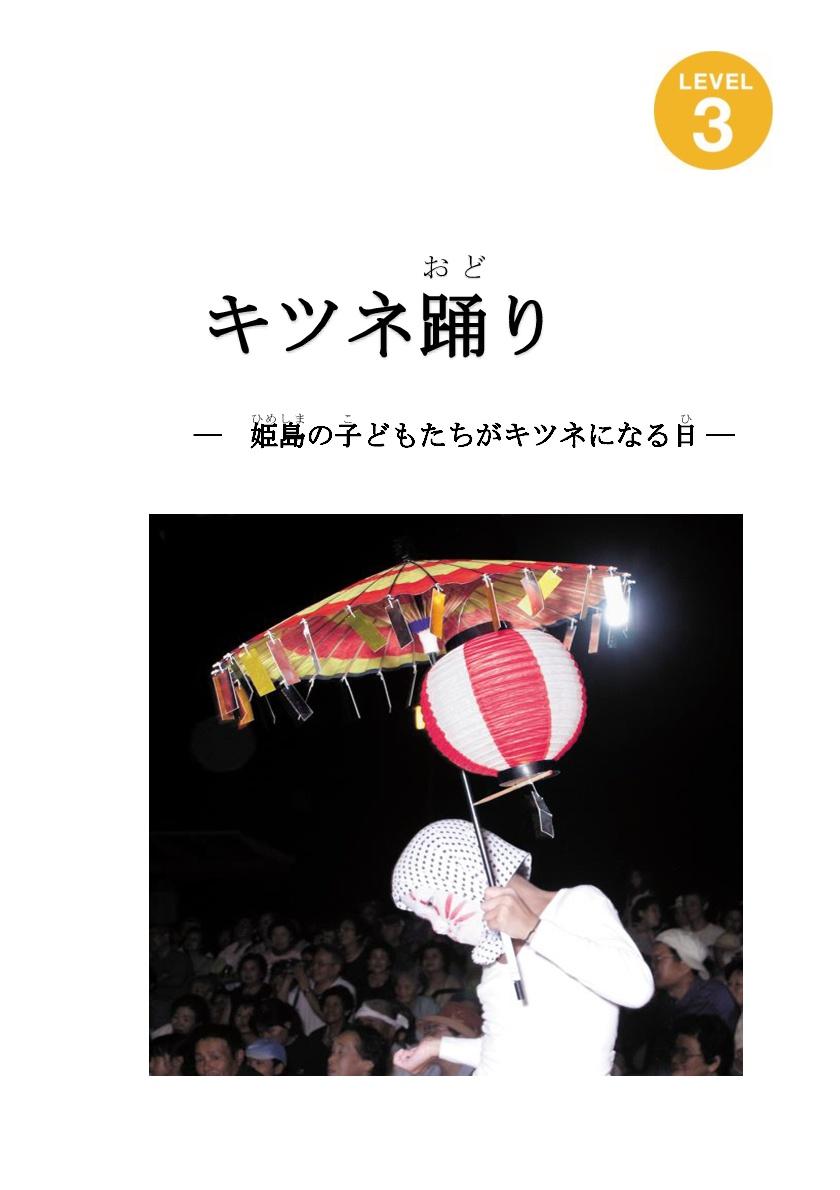 kitsuneodori_hyoushi