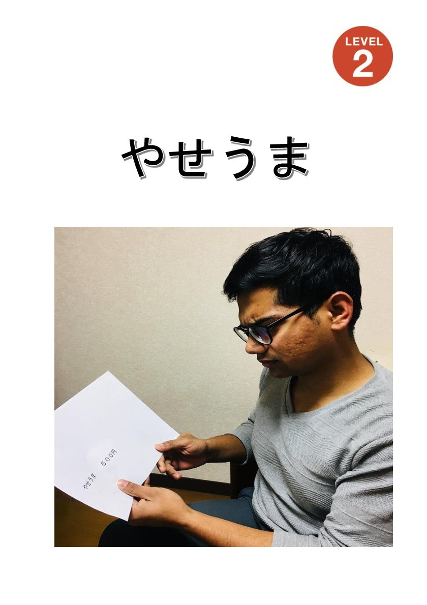 yaseuma_hyoushi-001