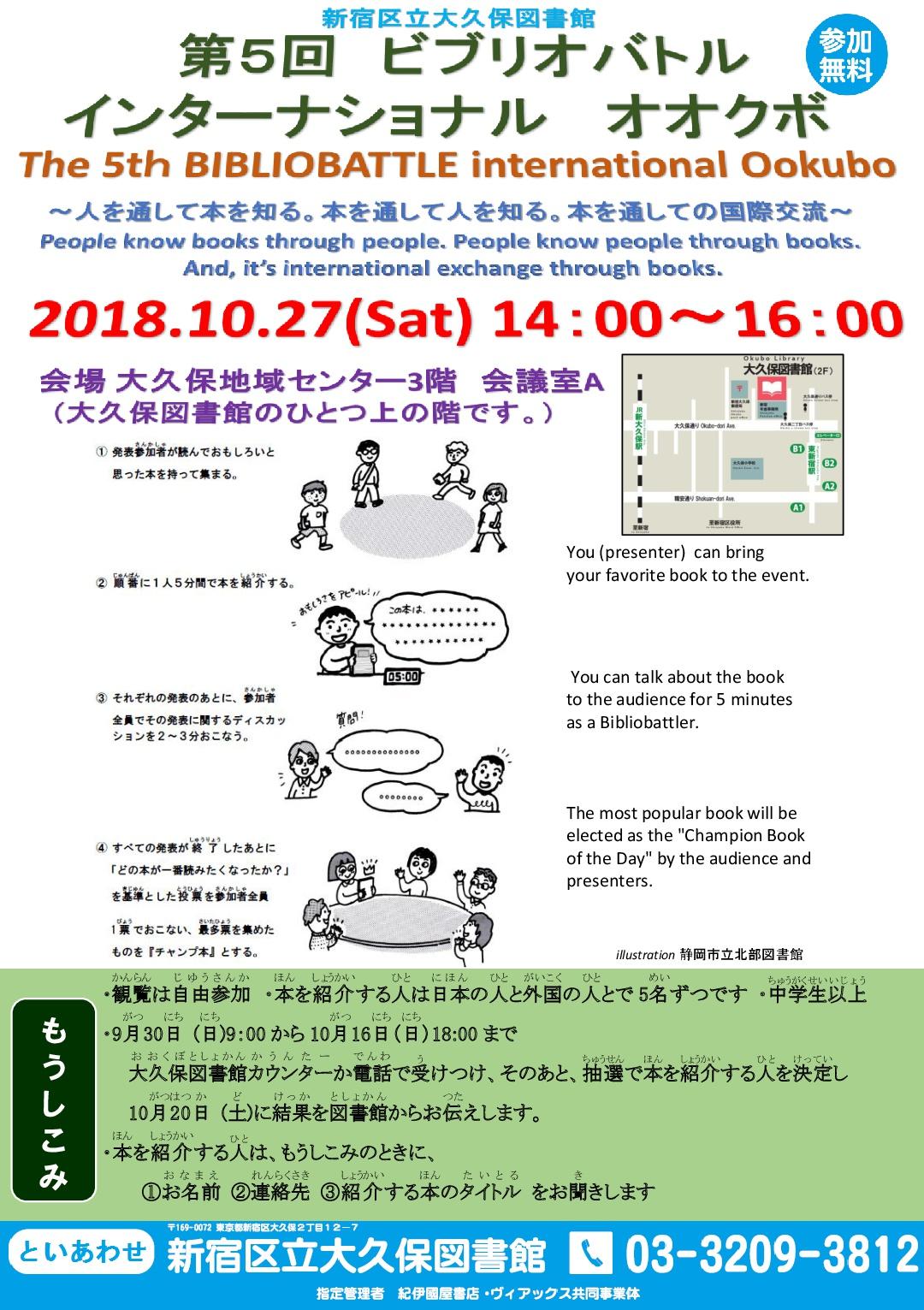 ookubo_bibliobattle_japanese