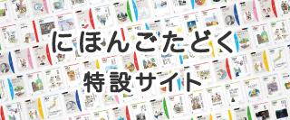 new-website-jp