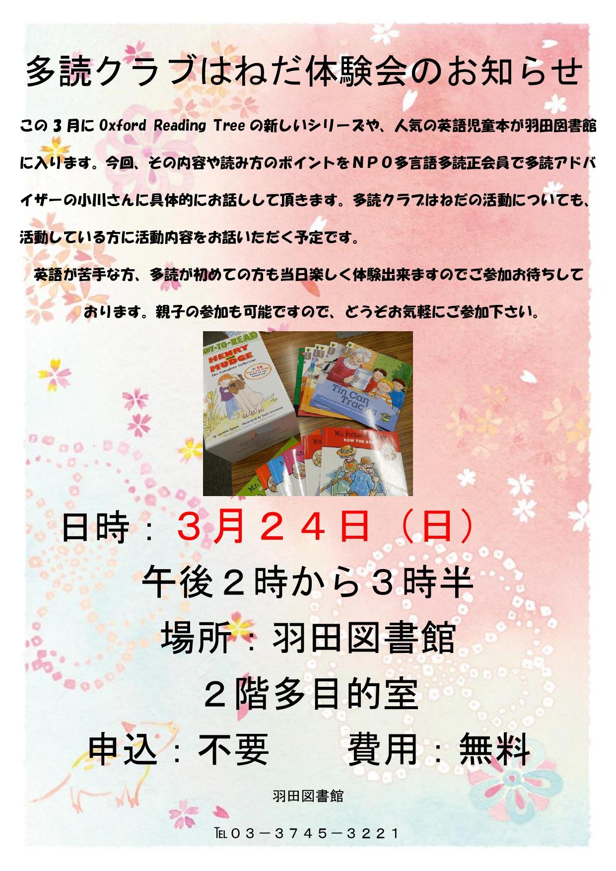 多読体験会_pages-to-jpg-0001