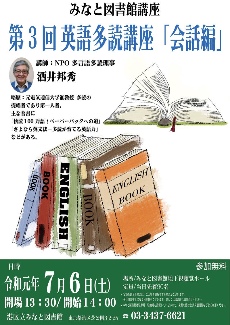 20190706『第3回英語多読講座「会話編」』ポスター