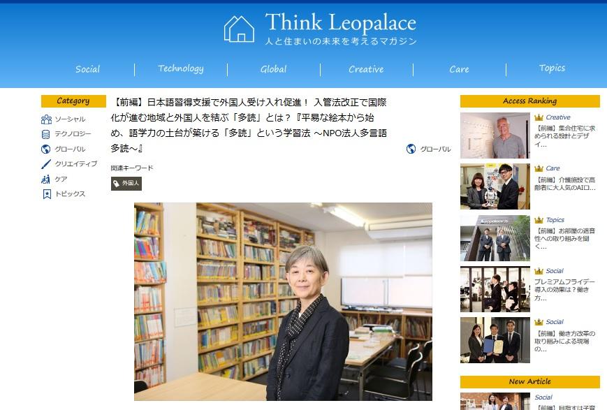 thinkleopalace