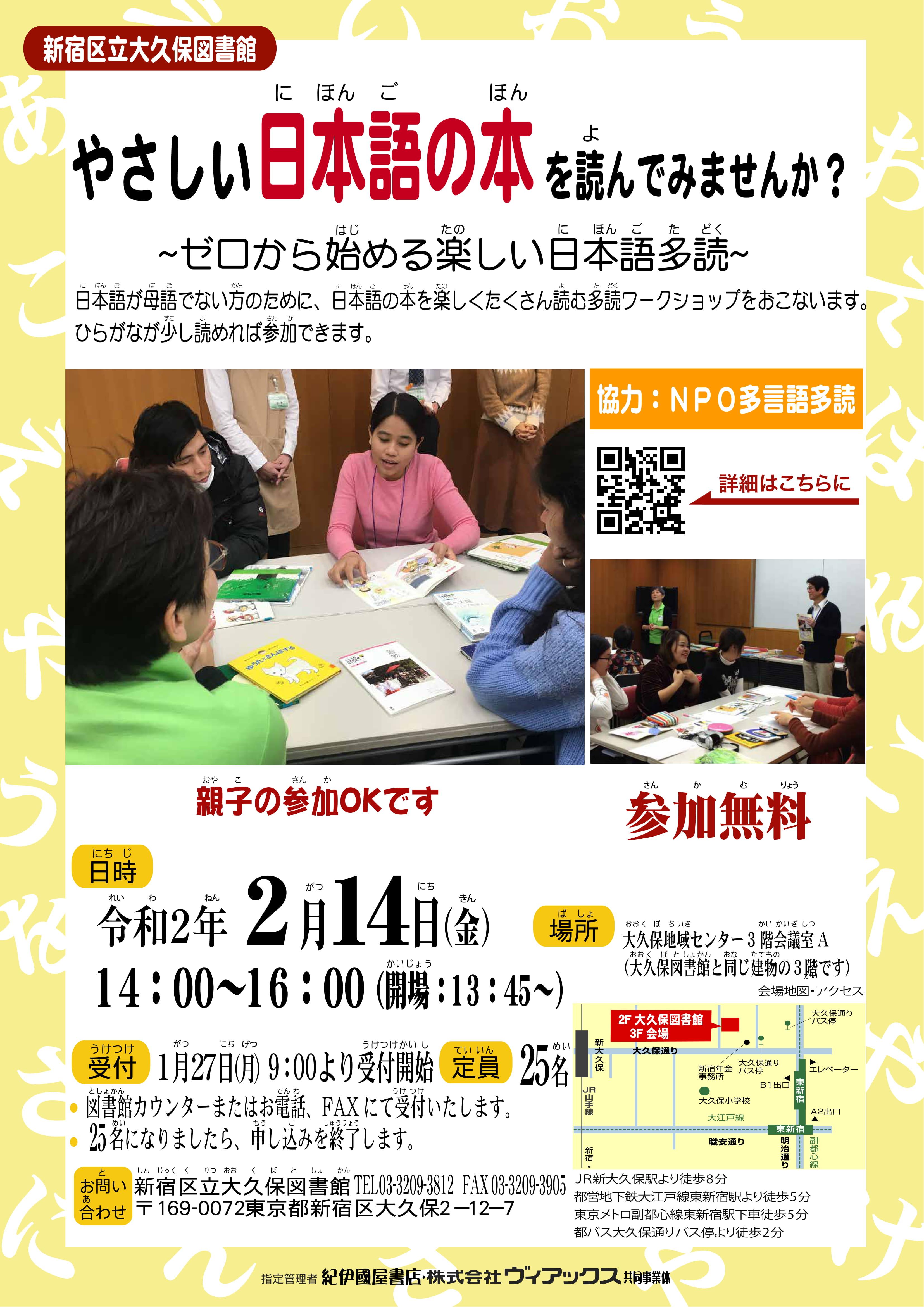 【3稿】200214日本語多読ポスター(日本語、英語、中国語、韓国語)-1-1